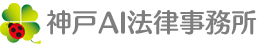 神戸AI法律事務所