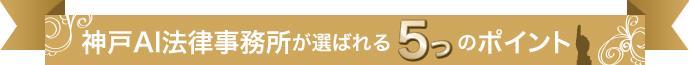 神戸AI法律事務所が選ばれる5つのポイント