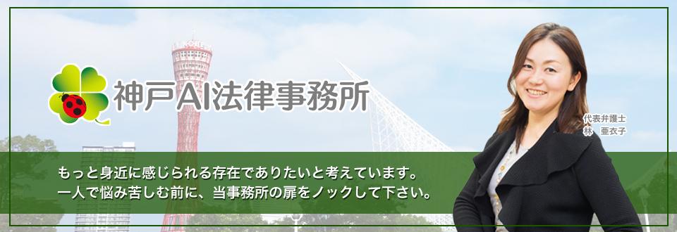 神戸AI法律事務所 一人で悩み苦しむ前に。